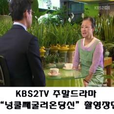 KBS2TV 주말드라마 '넝쿨째굴러온당신' 촬영 장면
